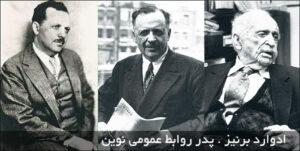 ادوارد برنیز - پدر روابط عمومی