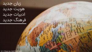 چگونه یک زبان جدید را آسان و ارزان یاد بگیریم