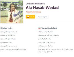 علی حسب وداد - عبدالحلیم حافظ
