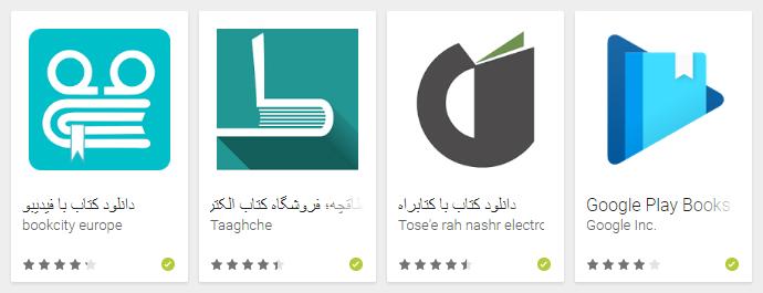 اپلیکیشنها و سرویسهای ایرانی مطالعه کتاب الکترونیک