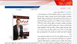 مصاحبه با خبرگزاری ایبنا - عباس ملک حسینی
