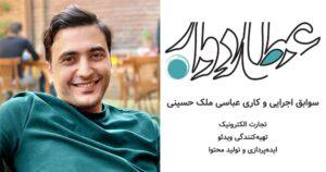 رزومه عباس ملک حسینی