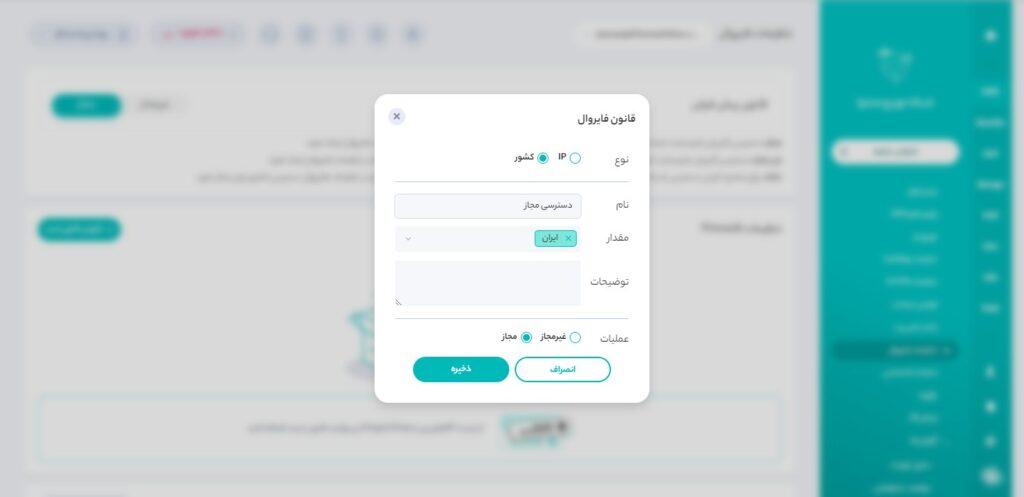 ایجاد محدودیت دسترسی برای کاربران ایرانی