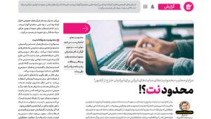 محدودنت - روزنامه جام جم - عباس ملک حسینی