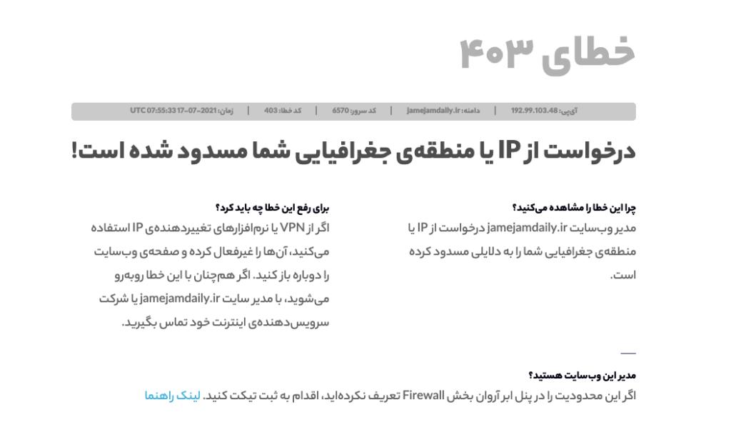 محدودیت دسترسی از ایران